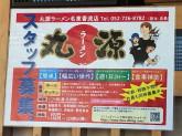 丸源ラーメン 名東香流店