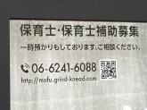 株式会社グラインドニード mofu(モフ)