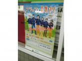 ファミリーマート 高田三丁目店