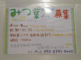 ラーメン家 みつ葉 the second 法隆寺店