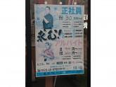 魚民 渋川店