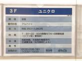 ユニクロ アリオ札幌店