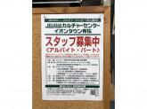 JEUGIAカルチャーセンター イオンタウン有松