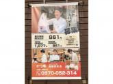 かつ庵 函館若松店