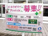 西松屋 浜松高丘店