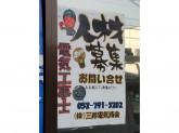 株式会社三鈴電気商会