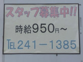 Dr.Drive 岡山バイパス店