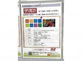 スポーツオーソリティ イオン豊橋南店