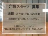 介護サービスソレイユ(石山通内科クリニック)