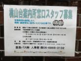 阪急バス株式会社 桃山台案内所