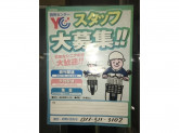 読売新聞販売店 中央区YC札幌山鼻