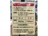 カネ美食品株式会社 アピタ稲沢店