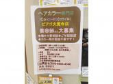 ヘアカラー専門店 Color-Iro(カライロ) ピアゴ大覚寺店