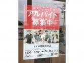 吉野家 150号線焼津店