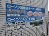 ローソン ひばり焼津小川新町店