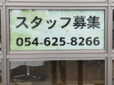 美容室LeaF(リーフ) 焼津店