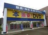 メガトン書店 金沢東店