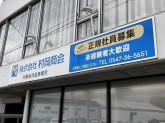 株式会社村岡商会