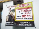 COCO'S(ココス)鳴海店