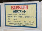 ABCマート・イオン上磯店