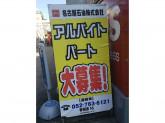 ENEOS 名古屋石油(株) 春岡通SS