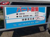 (株)新光化成