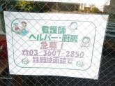 新宿診療所
