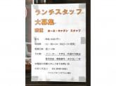 ファストヤキニク ダブル 大塚店