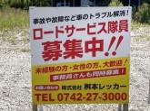 株式会社桝本レッカー 本社