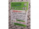 NPO・ACT昭島たすけあいワーカーズ大きなかぶ居宅介護支援・訪問介護事業所