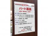 ユザワヤ キラリナ京王吉祥寺店