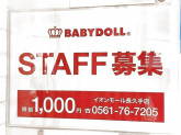 BABYDOLL(ベビードール) イオンモール長久手店