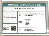 ナナズ・グリーンティー 静岡パルコ店