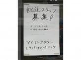 読売新聞 ローズタウンYC