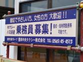 豊田中央タクシー 配車センター