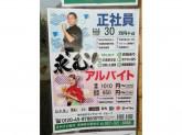 目利きの銀次 高崎西口駅前店