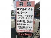 コメダ珈琲店 春日井篠木店