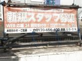 建デポ 鶴見店