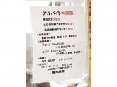 寿司御殿 MEGAドン・キホーテUNY大口店