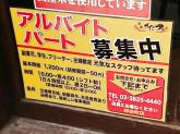 伝説のすた丼屋 御徒町店
