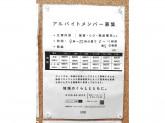 カインズ 沼田モール店