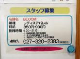 BLOOM アピタ高崎店