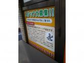株式会社オレンジネット 三鷹営業所