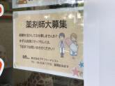 オレンジ薬局大正店