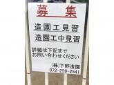 (株)下野造園
