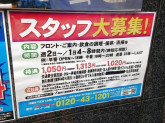 カラオケ館 池袋東口店