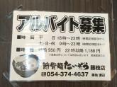 節骨麺たいぞう 藤枝焼津店