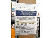 メイドイントーカイ 富士山静岡空港店