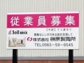 榊原製陶所