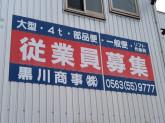 黒川商事 西尾営業所
